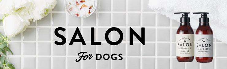 犬用シャンプー サロン
