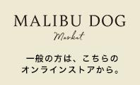 犬用品 マリブドッグマーケット
